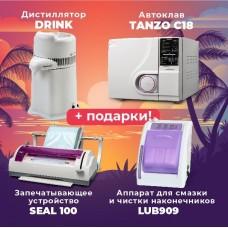 Автоклав TANZO С18 + DRINK + SEAL100 + LUB909 + ПОДАРОК
