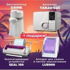 Автоклав TANZO С23 + DRINK + SEAL100 + LUB909 + ПОДАРОК