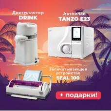 Автоклав TANZO E23 + DRINK + SEAL100 + LUB909 + ПОДАРОК